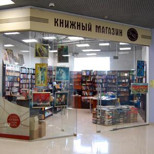 Книжные магазины Молоково