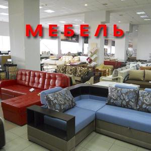 Магазины мебели Молоково