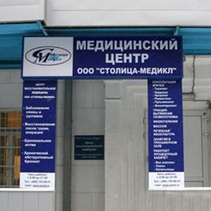 Медицинские центры Молоково