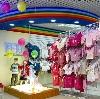 Детские магазины в Молоково
